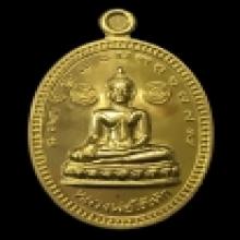 เหรียญทองคำ หลวงพ่อโต๊ะหัก เบอร์ 18 วัดสำเภาเชย