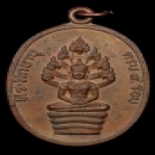 เหรียญนาคปรกแปดรอบ 2518 เนื้อทองแดง ลป.ทิม