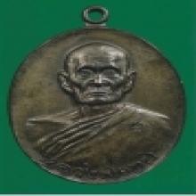เหรียญทูลเกล้าเนื้อนวะหลวงพ่อทบวัดชนแดน
