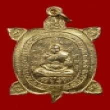 หลวงปู่หลิว รุ่น สนามแย้ ปี36 กะไหล่ทอง ตอกโค๊ต