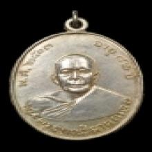 เหรียญรุ่น 1 เนื้อเงิน  หลวงพ่อแดง วัดเขาบันไดอิฐ สวยแชมป์