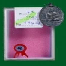 เหรียญรูปไข่ หลวงปู่ทวด  รุ่นสอง ไข่ปลาเล็ก แช้มป์ TOT 2559
