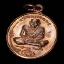 เหรียญมนต์พระกาฬ หลวงปู่หมุน รุ่นแรก เนื้อทองแดง เดิมๆ พร้อม