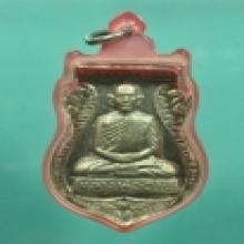 เหรียญ รุ่นแรก ลพ.ตาบ วัดมะขามเรียง