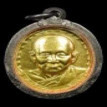 เหรียญสมเด็จญานรุ่นแรก ปี 28