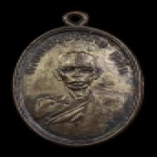 เหรียญรุ่นแรกหลวงพ่อเพลินวัดหนองไม้เหลืองบล็อค ช.ตรงนิยม