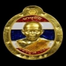 เหรียญหลวงพ่อคูณรุ่นอายุยืนบน ๙๑ ปี ๕๗ ครึ่งองค์ เนื้อทองคำ