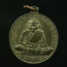 เหรียญศุขเกษม ล.ป.ศุข ปี18 เนื้อนวะ