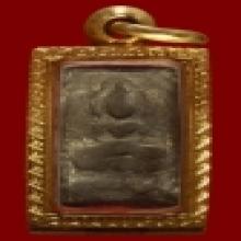 เหรียญหลวงปู่ศุข ประภามณทล เนื้อตะกั่วหลังจาร