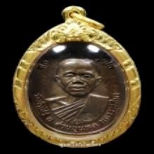 เหรียญหลวงพ่อคูณ วัดบ้านไร่ ปี17 เนื้อนวะ บล็อคนิยม