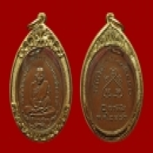 เหรียญรุ่นแรก หลวงปู่เหมือน วัดโรงหีบ 2483