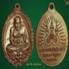 เหรียญ เปิดโลก หลวงปู่ดู่ วัดสะแก ปี 32 สวยแชมป์