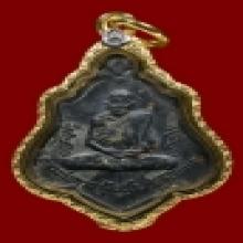 หลวงพ่อกวย เหรียญหลังยันต์ไตรสรณคม ปี21