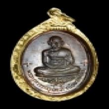 เหรียญหลวงพ่อมุ่ย เสาร์5 ปี2516 เนื้อนวะโลหะ
