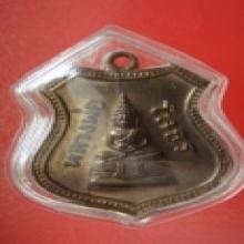 เหรียญอาร์มเลื่อนสมณศักดิ์ ปี 2508