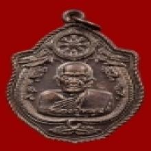 เหรียญมังกร ปู่หมุน