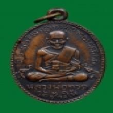 เหรียญหลวงปู่ทวด วัดช้างให้ รุ่น2 พ.ศ.2502 บล็อคสายฝน