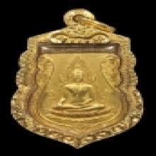 เหรียญพระพุทธชินราชทองคำปี2511