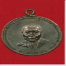 เหรียญหลวงพ่อจาด จ เจริญลาภ แชมป์ตลอดกาล