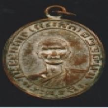 เหรียญหลวงพ่อฉิ่ง รุ่นแรก วัดบางพระ