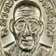 เหรียญหลวงปู่ทวด เม็ดแตง หนังสือเลยหู ณ แตก ปี 2506