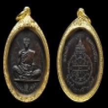 เหรียญสร้างบารมีปี๒๕๑๙ หลวงพ่อคูณวัดบ้านไร่ จารรอบ