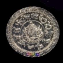 เหรียญศรีวิชัยนามปี เงินพดด้วง พระราหูคุ้มครอง ปี ๒๕๔๔