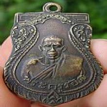 เหรียญพระครูรอส รุ่นแรก เนื้ออาปาก้า