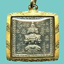 เหรียญแสตมป์หลักเมือง ปี2530 เนื้ออัลปาก้า (กรรมการ)