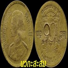 ลพ.พรหม เหรียญสลึงตอกโค๊ด 90(หายาก)