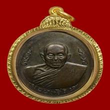 เหรียญหลวงปู่สี พิมพ์ข้างกนก เนื้อนวะ ปี 2518 หมายเลข103