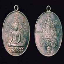 พระพุทธชินราช รุ่นแรก ปี 2460 (ตอกเลขหนึ่ง)