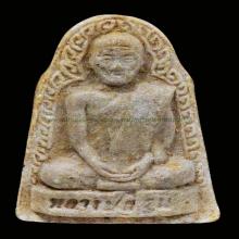 หลวงปู่สี พระผงรูปเหมือนชานหมาก (เนื้อขาว) ปี๒๕๑๔ สวยแชมป์