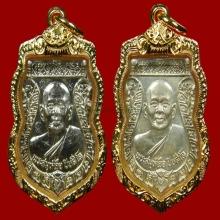 เหรียญรุ่นแรก เนื้อเงิน หลวงปู่เจือ วัดกลางบางแก้ว นครปฐม
