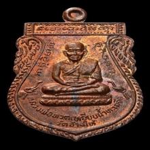 (๒) เหรียญหูตัน ปี๓๙