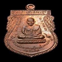 (๓) เหรียญหูตัน ปี๓๙