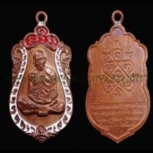 เหรียญเสมาแปดรอบ กรรมการ หลวงปู่ทิม อิสริโก
