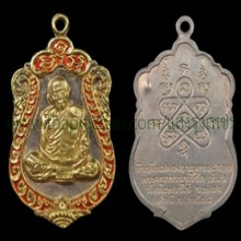 เสมาทองคำหน้าเงิน หลวงปู่ทิม อิสริโก