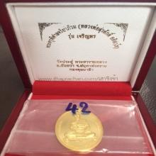 เหรียญเจริญพร เนื้อทองคำ หมายเลข 42 พระมหาสุรศักดิ์