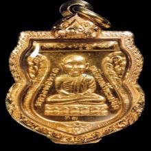 เหรียญหัวโต อาจารย์นอง เนื้อทองคำ