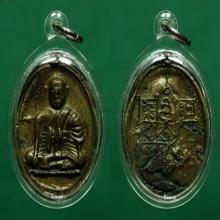 เหรียญหล่อหลวงพ่อจั่น วัดบางมอญ รุ่นแรก พระนครศรีอยุธยา
