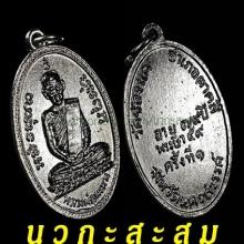 ลพ.พรหม เหรียญรุ่น 2 ปี 08(อัลปาก้า)