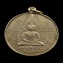 เหรียญชินราชวัดหญ้าไทร(วัดประชารังสรรค์)รุ่นแรกปีพ.ศ.๒๔๖๐