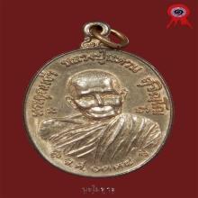 เหรียญทรัพย์สินทูลเกล้า ปี๑๙ นวโลหะ บล็อควัด
