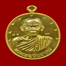 เหรียญเลื่อนสมณศักดิ์ ชุดทองคำ หลวงพ่อคูณ วัดบ้านไร่ ปี 2553