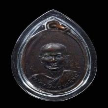 เหรียญอจเอียด รุ่นแรก เนื้อทองแดง ปี2498