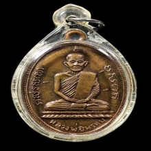 เหรียญครั้งที่สอง หลวงพ่อพรหม วัดช่องแค ปี15 เนื้อทองแดง
