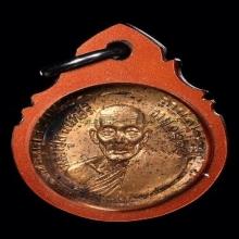 เหรียญรุ่นแรก หลวงปู่สี (ทองแดง) สวยๆ
