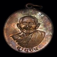 เหรียญอายุยืน หลวงปู่สี ครึ่งองค์ ผิวเดิมๆ