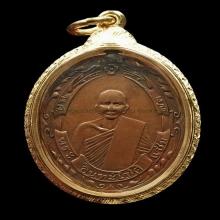 เหรียญหลวงพ่อแช่ม วัดนายาง จ.เพชรบุรี ปี 2473